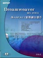 Dreamweaver MX 2004與ASP.NET動態網頁實作