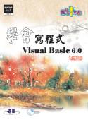 學會寫程式Visual Basic 6.0