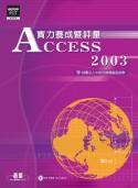 Access 2003實力養成暨評量
