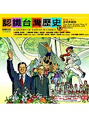 認識臺灣歷史:改革與開放,戰後:In the realm of the strongmen,The post-world war II era(I)