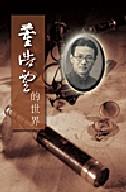 董浩雲日記
