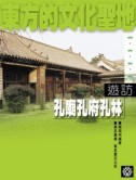 東方的文化聖地 :  遊訪孔廟孔府孔林 /
