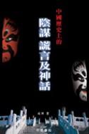 中國歷史上的陰謀.謊言及神話