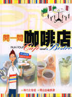 開一間咖啡店 =  Run your cafe and bistro /
