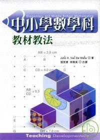 中小學數學科教材教法