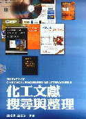 化工文獻搜尋與整理 =  Survey of chemical engineering literatures /