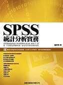 SPSS統計分析實務