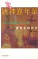 諸神嘉年華:香港宗教研究