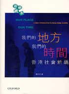 我們的地方 我們的時間:香港社會新編