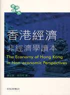 香港經濟:非經濟學讀本