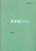 啟蒙論:社會學與中國文化啟蒙