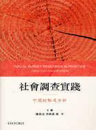 社會調查實踐:中國經驗及分析