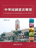 中華民國憲法概要 =  Introduction to constitution of the R.O.C /