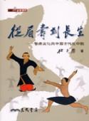 從眉壽到長生:醫療文化與中國古代生命觀