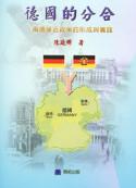 德國的分合:兩德接近政策的形成與實踐