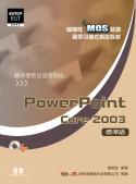 國際性MOS認證觀念引導式指定教材 :  PowerPoint Core 2003.