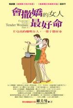 會撒嬌的女人最好命 =  Everyone loves tender woman part-3 : EQ高的聰明女人一輩子都好命 /
