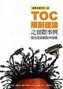 TOC限制理論之實際事例:從生產系統根本來改變