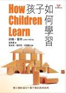 孩子如何學習 /