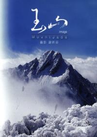 玉山image =  Mountjade /
