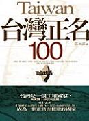 台灣正名100