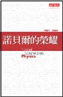 諾貝爾的榮耀 :  物理桂冠 = Nobel laureates : physics /