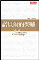 諾貝爾的榮耀 :  化學桂冠 = Nobel laureates : chemistry /