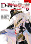 吸血鬼獵人D4:9-D-蒼白的墮天使