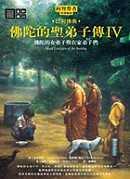佛陀的女弟子與在家弟子們