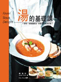 湯的基礎課:享受一碗營養飽足.多變化的美味好湯