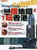 搭地鐵玩香港