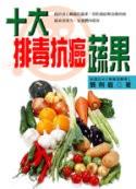 十大排毒抗癌蔬果
