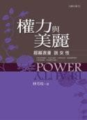 權力與美麗:超越浪漫說女性