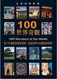 世界百大奇蹟:五大洲最珍貴的文明與自然寶藏