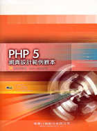 PHP 5 網頁設計範例教本