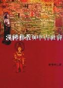 漢傳佛教與中古社會