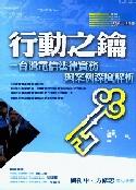 行動之鑰:台灣電信法律實務與案例深度解析