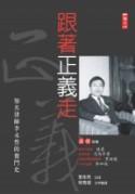 跟著正義走 : 知名律師李永然的奮鬥史