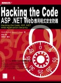 Hacking the Code:ASP.NET Web應用程式安全防護
