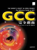 GCC完全指南