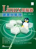 Linux伺服器建置與管理