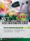 .NET Compact Framework徹底研究