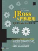 JBoss入門與應用:EJB與Web Services開發手冊