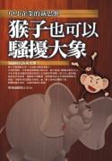 猴子也可以騷擾大象:中小企業的新思維