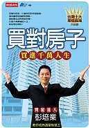 買對房子,買進千萬人生