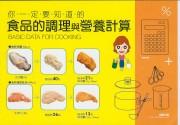 食品的調理與營養計算