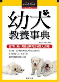 幼犬教養事典:你可以教小狗做的事完全秘笈大公開!