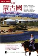 蒙古國 = Mongolia