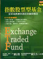 指數股票型基金