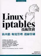 Linux iptables技術實務:防火牆.頻寬管理.連線管制